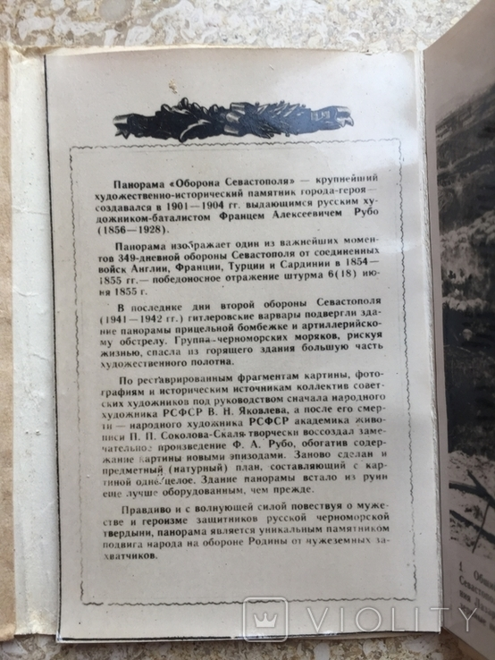 Фотосувенир панорама Оборона Севастополя 1960, фото №4