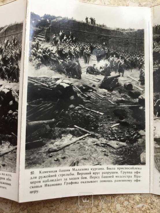 Фотосувенир панорама Оборона Севастополя 1960, фото №7