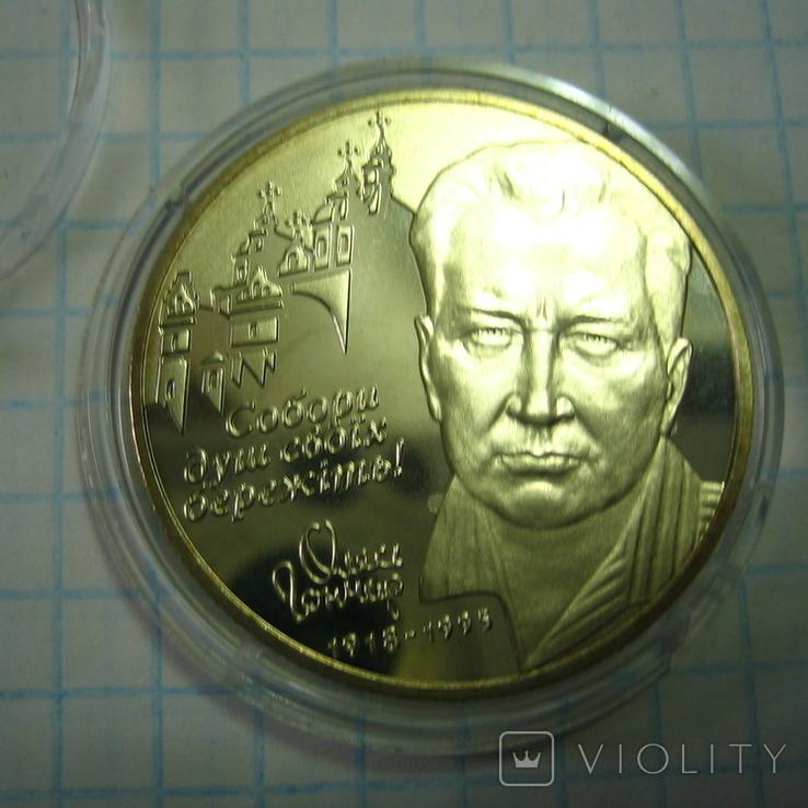 """Украина 2 гривны 2000 года. """"Олесь Гончар"""", фото №2"""