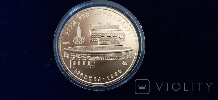 100 рублей СССР 1978 г. Олимпиада 1980., фото №3