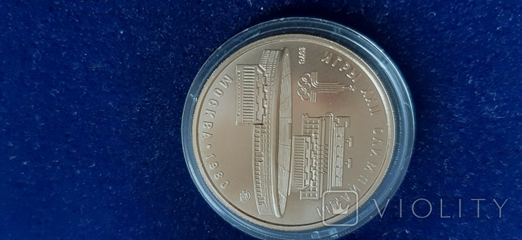 100 рублей СССР 1978 г. Олимпиада 1980., фото №5