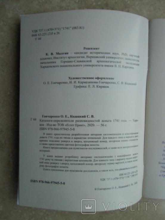Каталоги-определители разновидностей ДЕНЬГИ 1741 г., фото №3