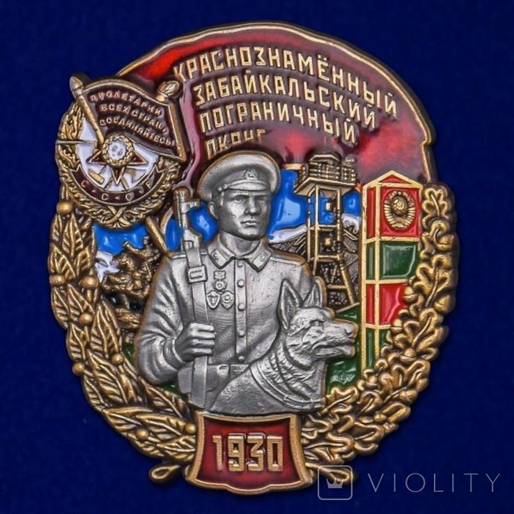 Пограничные войска.Забайкальский погран.отряд.., фото №2