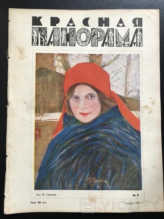 1927 Красная Панорама, фото №2