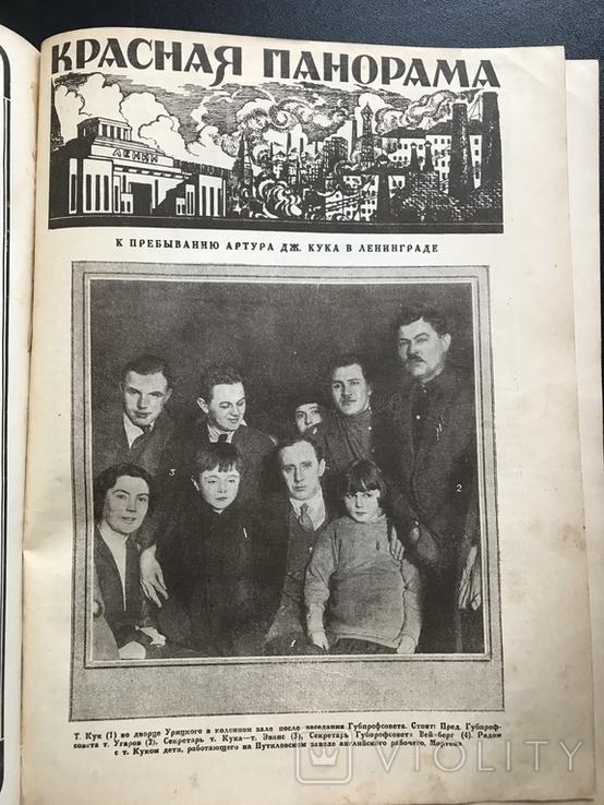 1927 Красная Панорама, фото №3