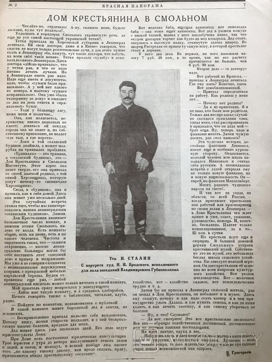 1927 Красная Панорама, фото №5