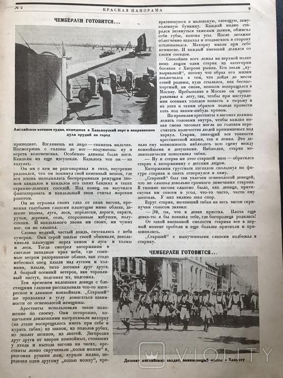 1927 Красная Панорама, фото №6