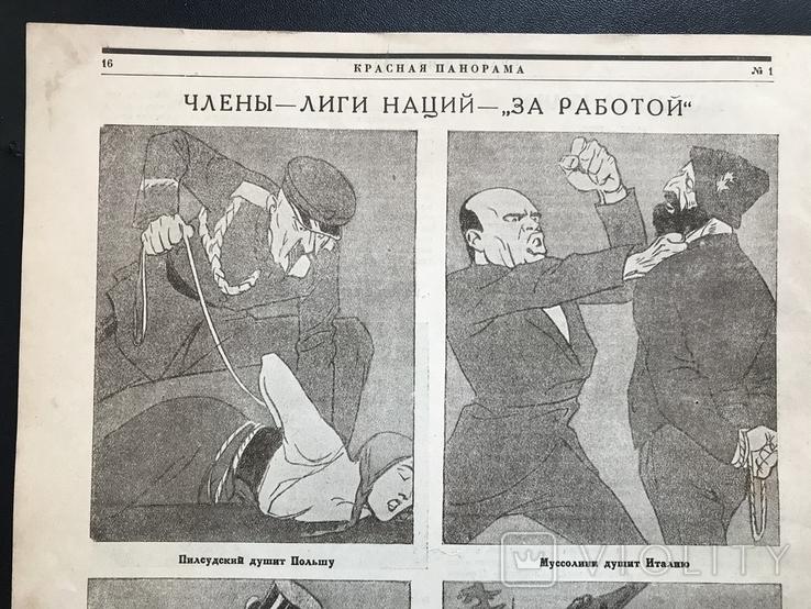 1927 Красная Панорама, фото №10