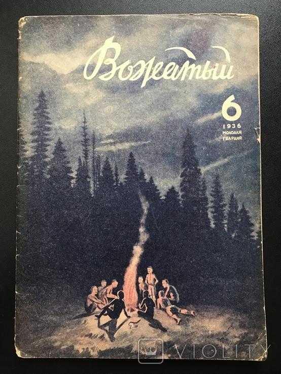 1936 Вожатый ВЛКСМ, фото №2