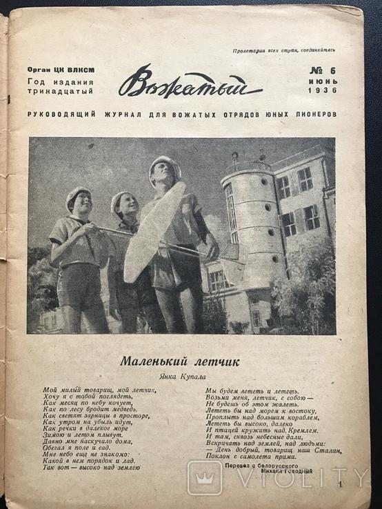 1936 Вожатый ВЛКСМ, фото №3