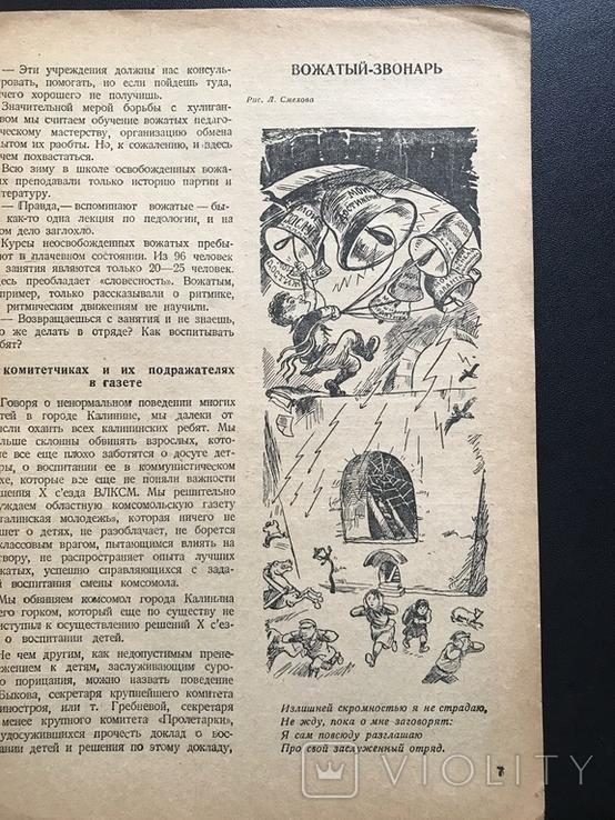 1936 Вожатый ВЛКСМ, фото №6