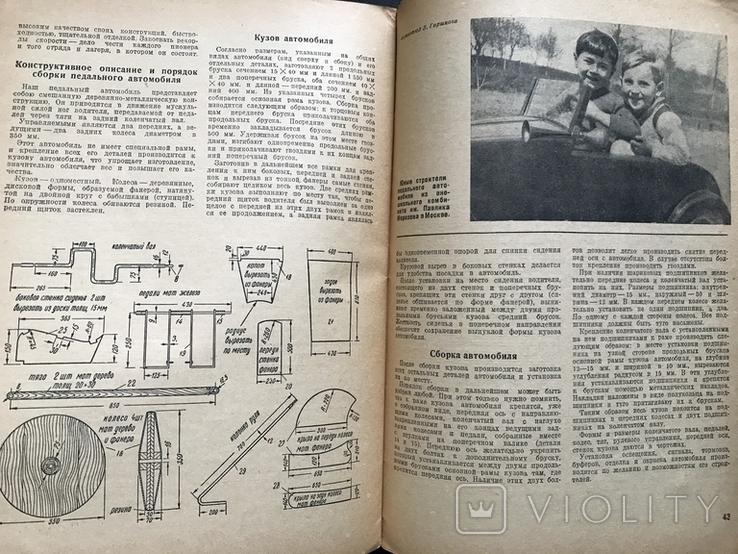 1936 Вожатый ВЛКСМ, фото №12