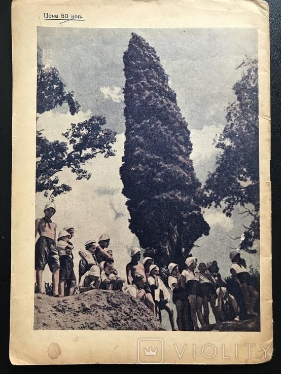 1936 Вожатый ВЛКСМ, фото №13