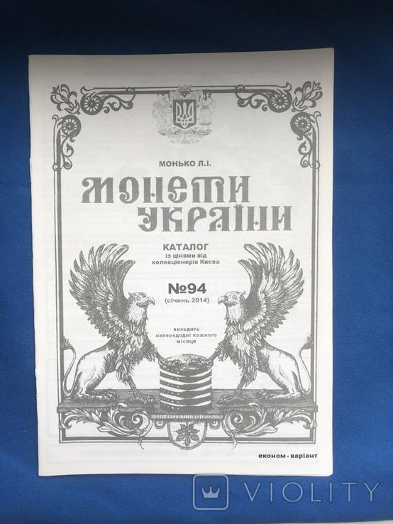 Каталог Монеты Украины. Монько Л.И. Январь 2014, фото №2
