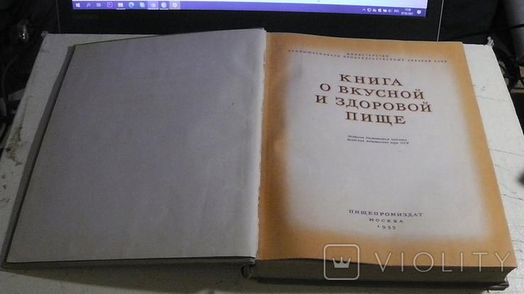 Книга о вкусной и здоровой пище. 1955 г., фото №5