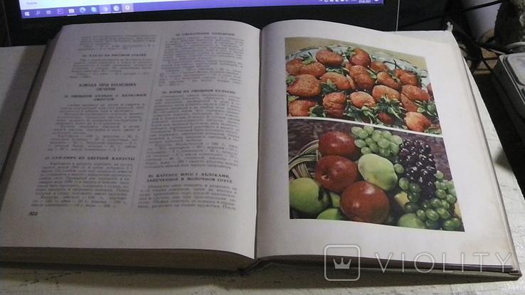 Книга о вкусной и здоровой пище. 1955 г., фото №11