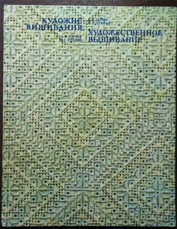 Книга Художественное вышивание 1984 Украина вышивка, фото №2