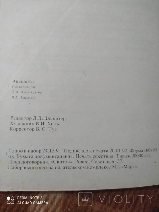Анекдоти 1992, фото №3