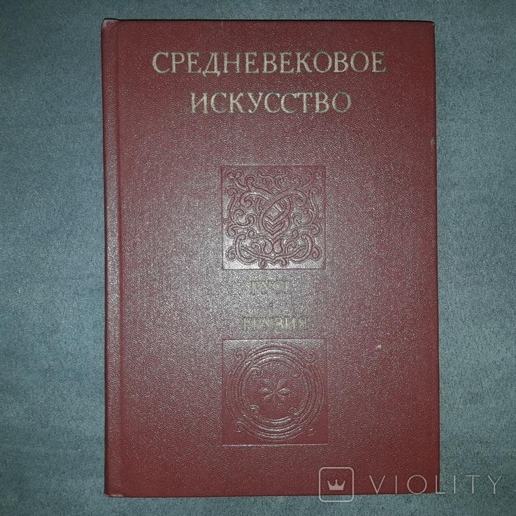 Средневековое искусство Русь Грузия 1978, фото №2