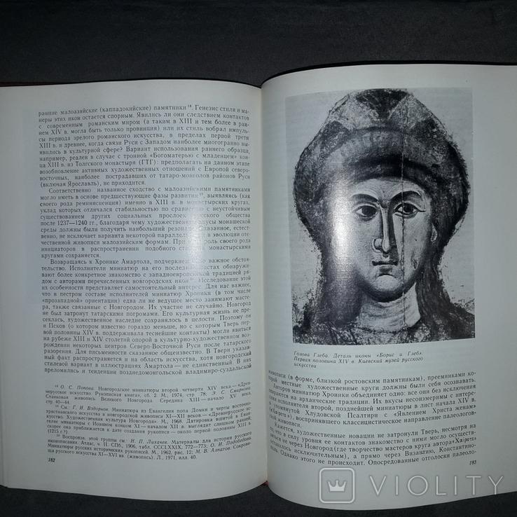 Средневековое искусство Русь Грузия 1978, фото №9