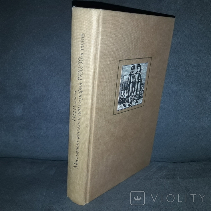 Московская книжная ксилография 1920-30-х годов 1982, фото №2