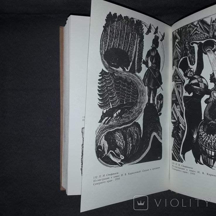 Московская книжная ксилография 1920-30-х годов 1982, фото №12