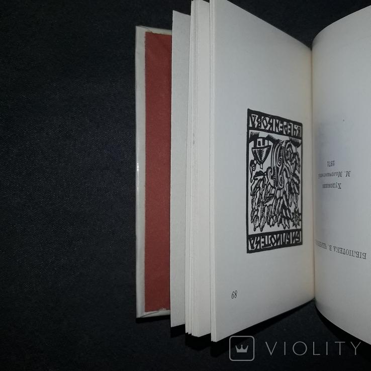 Екслібриси українських художників Київ 1977 Мініатюрне видання, фото №7