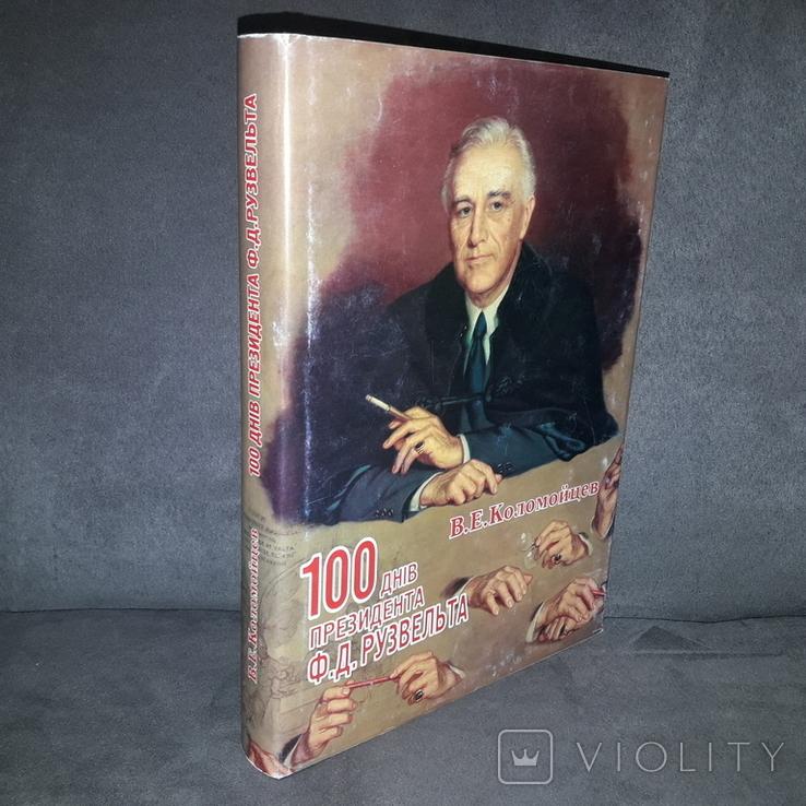 Автограф 100 днів президента Ф.Д. Рузвельта 1997 Тираж 2000, фото №2