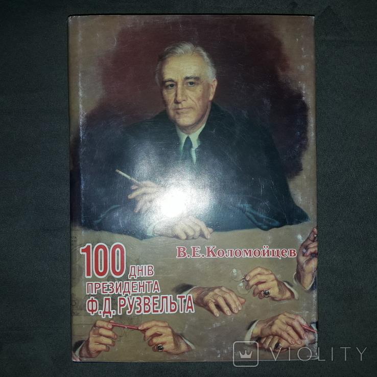 Автограф 100 днів президента Ф.Д. Рузвельта 1997 Тираж 2000, фото №3