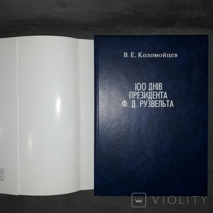 Автограф 100 днів президента Ф.Д. Рузвельта 1997 Тираж 2000, фото №5