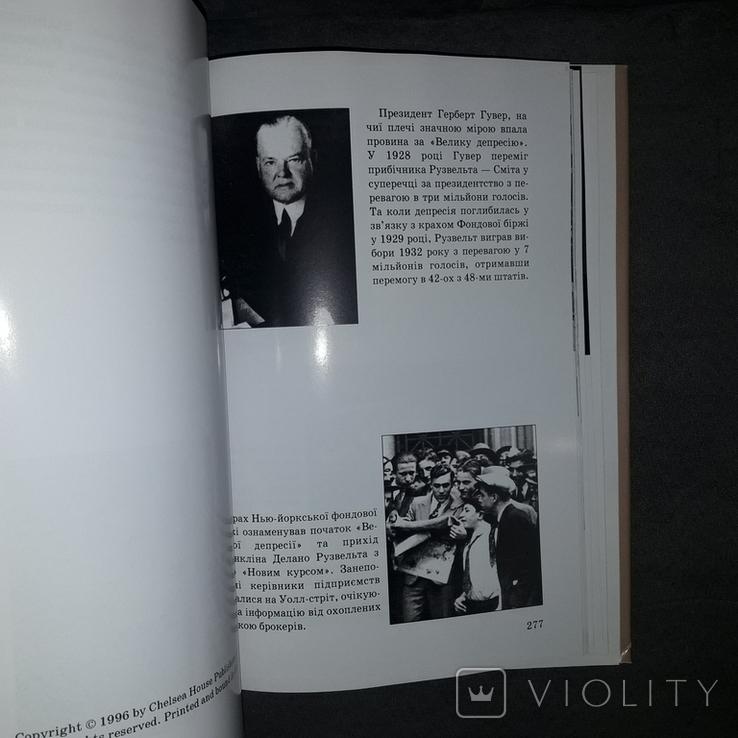 Автограф 100 днів президента Ф.Д. Рузвельта 1997 Тираж 2000, фото №12