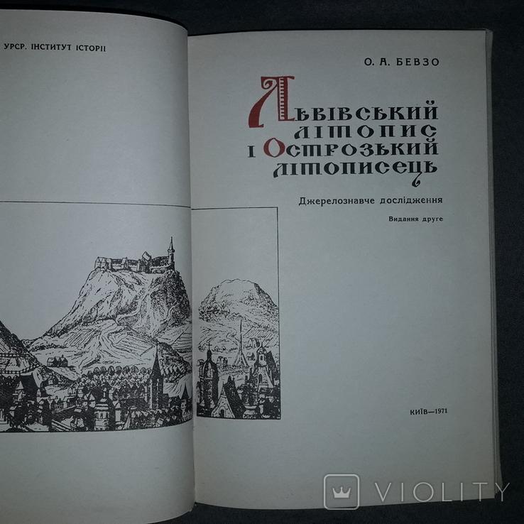 Львівський літопис і Острозький літописець 1971, фото №4