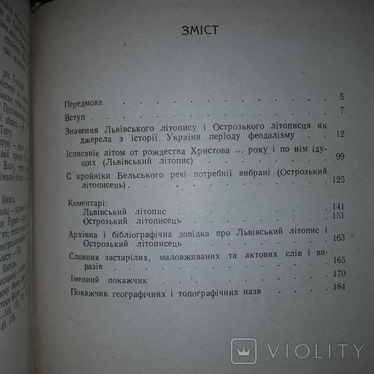 Львівський літопис і Острозький літописець 1971, фото №6