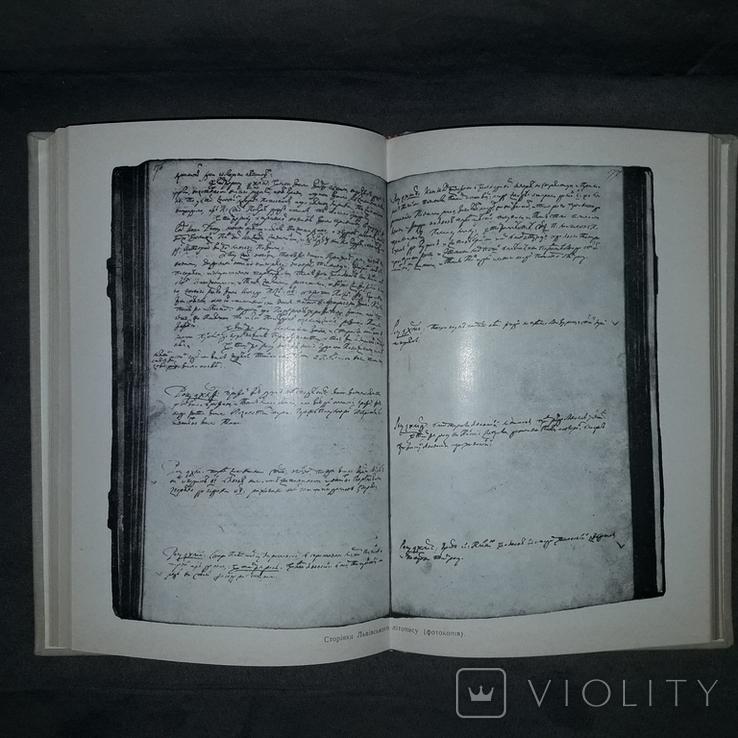 Львівський літопис і Острозький літописець 1971, фото №7