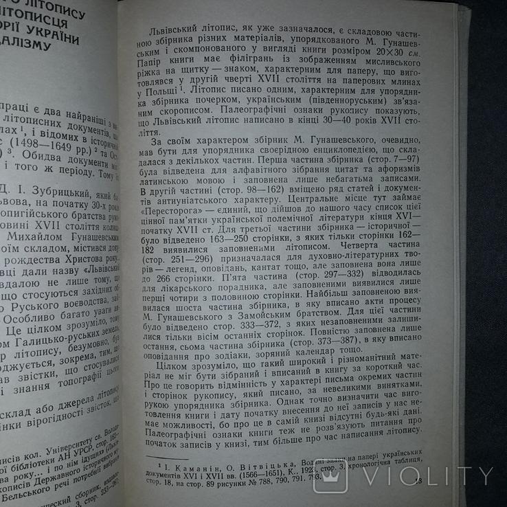 Львівський літопис і Острозький літописець 1971, фото №8