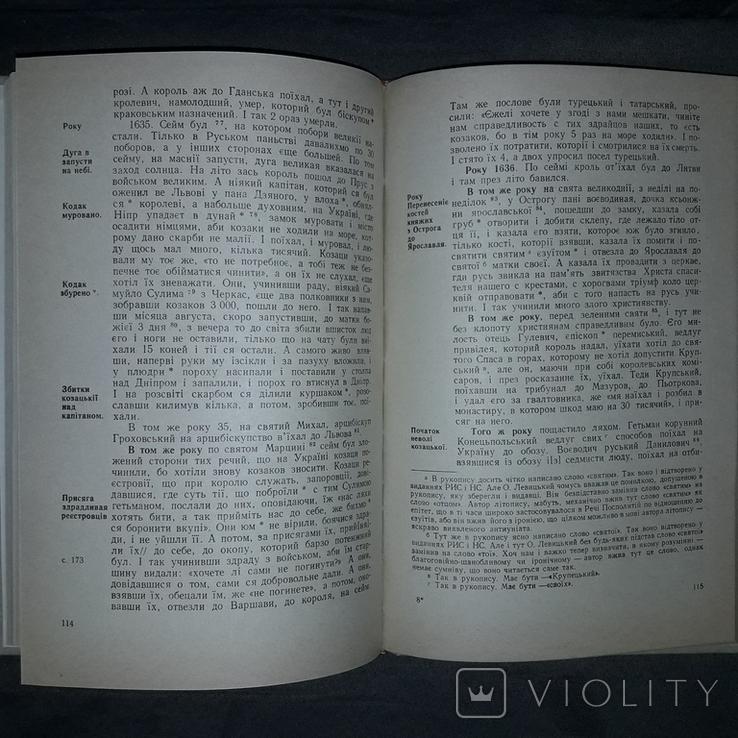 Львівський літопис і Острозький літописець 1971, фото №10