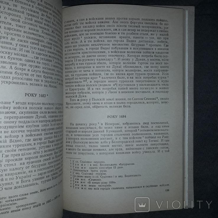 Літопис Самовидця 1971 Джерела з історії України, фото №7