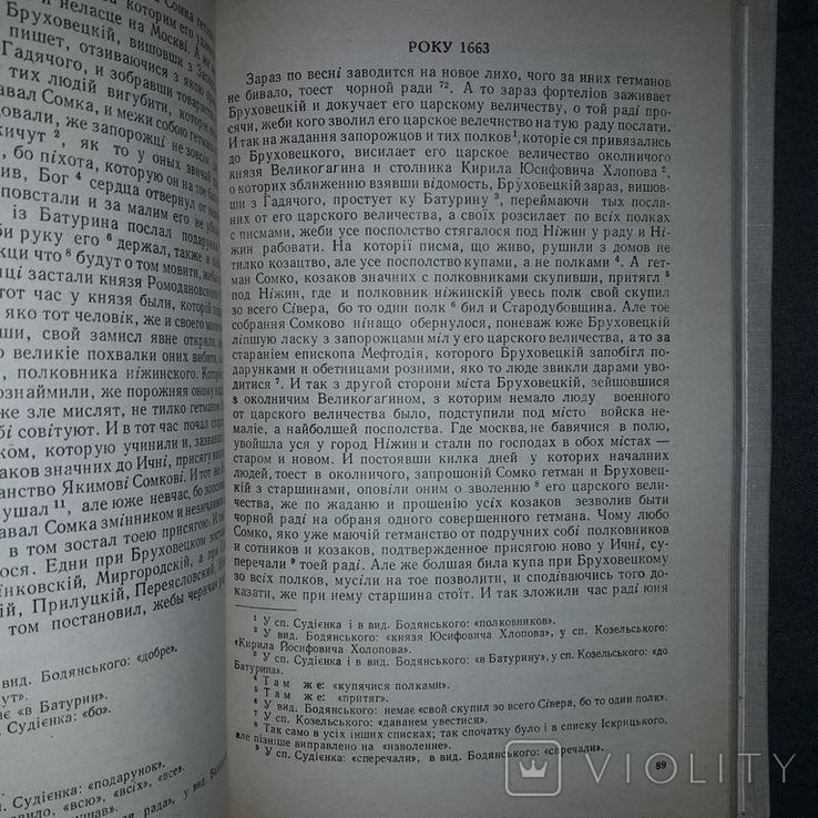 Літопис Самовидця 1971 Джерела з історії України, фото №8