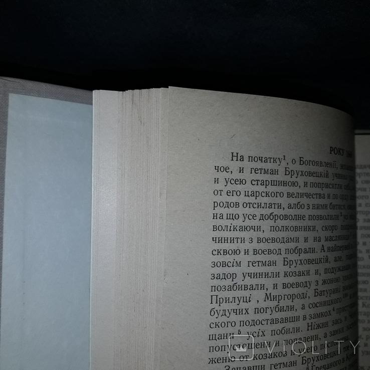 Літопис Самовидця 1971 Джерела з історії України, фото №9