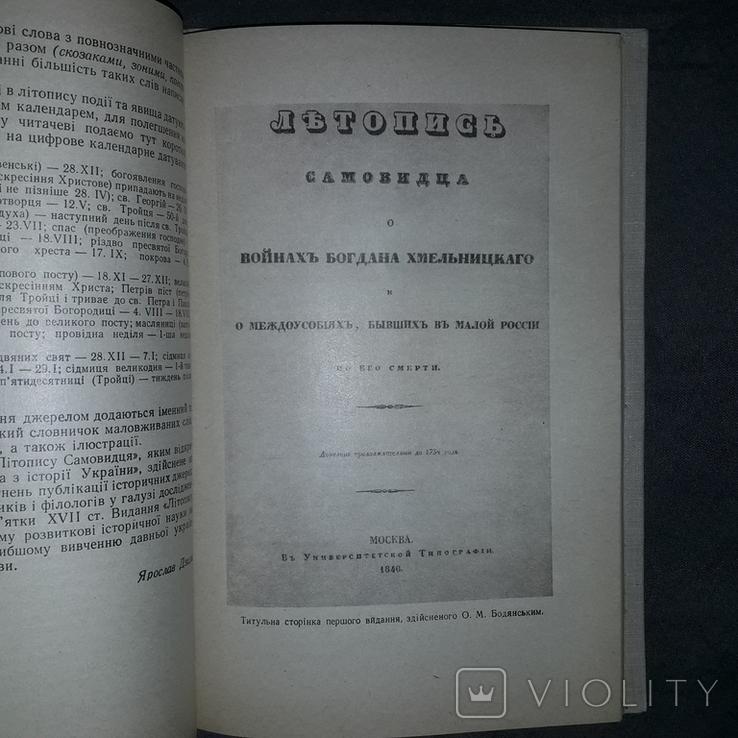 Літопис Самовидця 1971 Джерела з історії України, фото №10