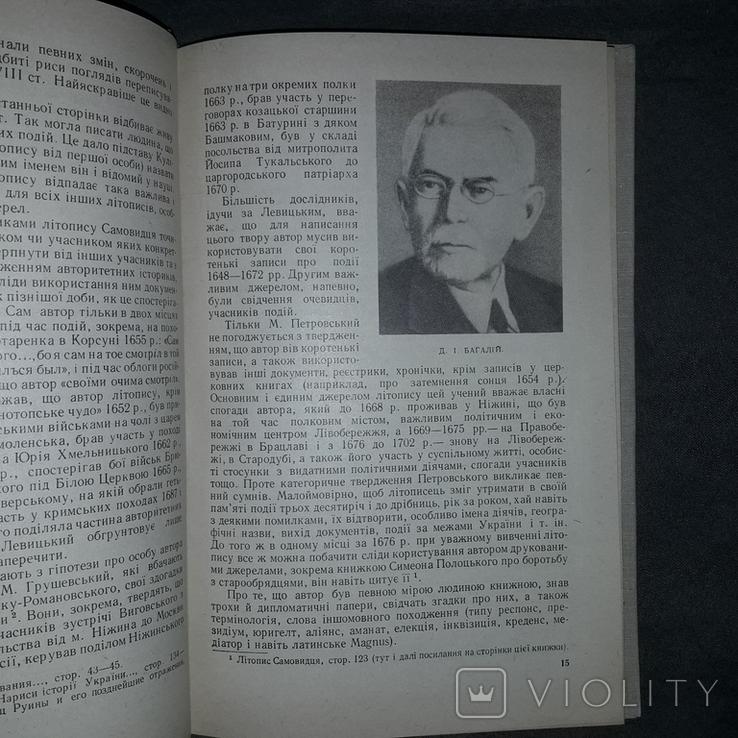 Літопис Самовидця 1971 Джерела з історії України, фото №11