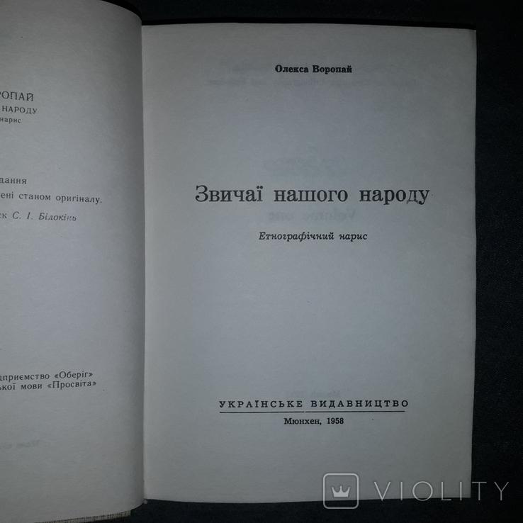 Звичаї нашого народу Етнографічний нарис в 2 томах Мюнхен 1958 Репринт 1991, фото №6