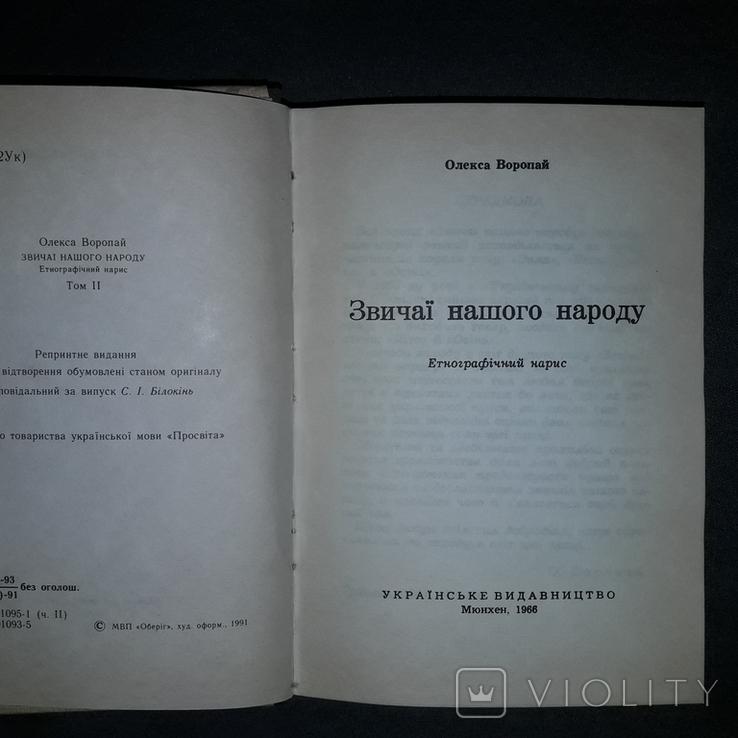 Звичаї нашого народу Етнографічний нарис в 2 томах Мюнхен 1958 Репринт 1991, фото №10