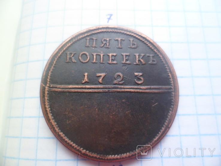 5 копеек 1723 год копия, фото №3