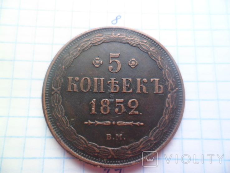 5 копеек 1852 рік копія, фото №2