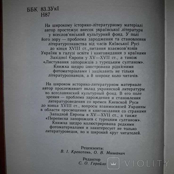 На літературних шляхах Дослідження Пошуки Знахідки 1990, фото №5