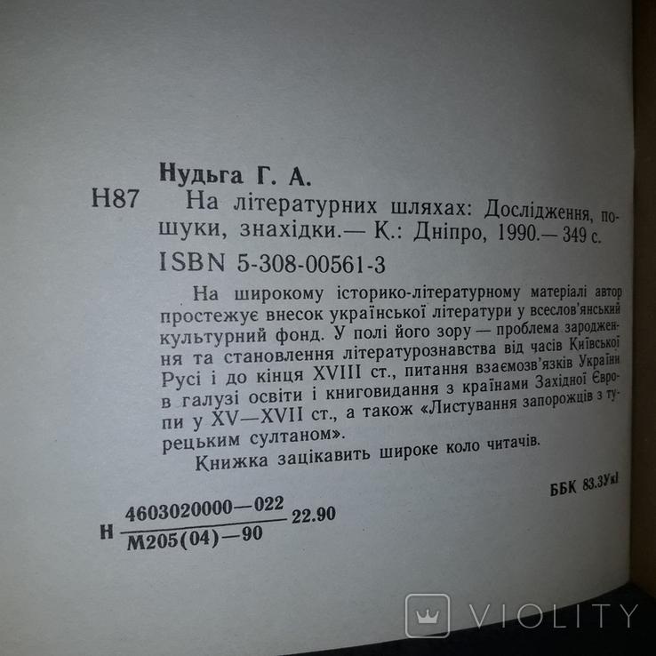 На літературних шляхах Дослідження Пошуки Знахідки 1990, фото №6
