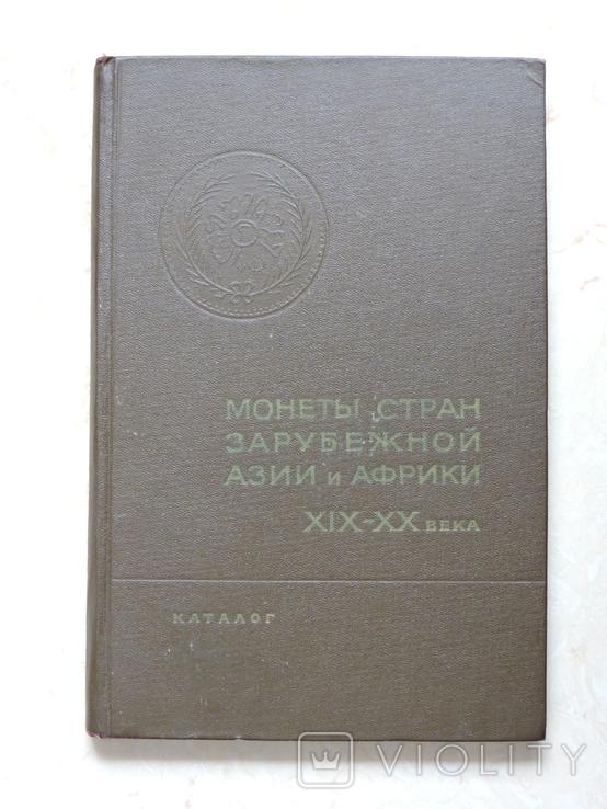 Монеты Стран Зарубежной Азии и Африки ХIX-XX века ., фото №2