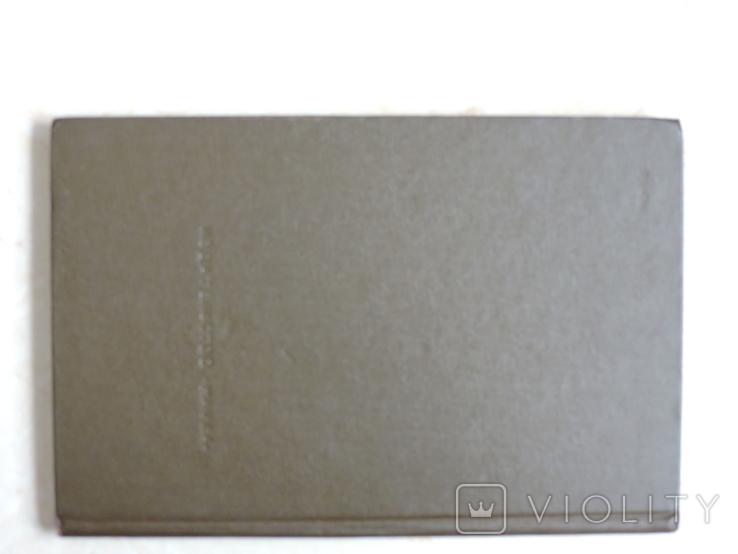 Монеты Стран Зарубежной Азии и Африки ХIX-XX века ., фото №3