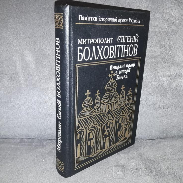 Вибрані праці з історії Києва Євгеній Болховітінов 1995, фото №2